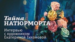 Интервью с художником Екатериной Тихоновой учителем ИЗО