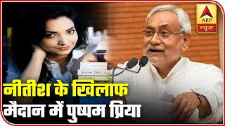 Pushpam Priya Choudhary Declares Herself As CM Candidate Of Bihar 2020 | ABP News