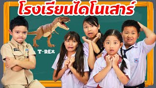 โรงเรียนไดโนเสาร์ของครูฝึกหัดสกายเลอร์และครูเพ็ญศรี สุดโหด!!!! - dooclip.me