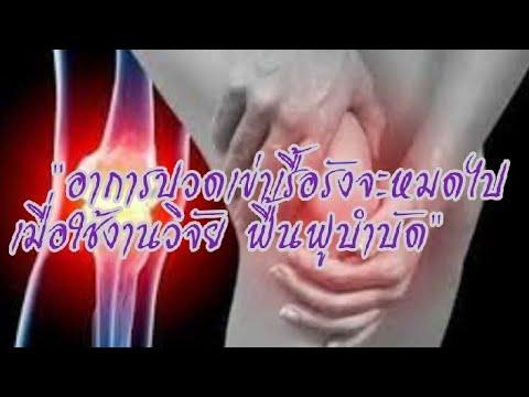 Imunofan และโรคสะเก็ดเงิน