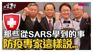 【完整版】從SARS到武漢肺炎,台灣關關難過關關過! 20200220【葉金川、楊志良、陳宏一】