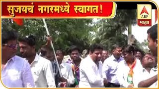 Ahmednagar   Sujay Vikhe Patil Welcomed By Supporters