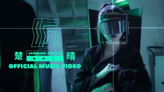 Jasmine Sokko   SHH 噓 (Official Video)