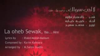 قصيدة: (لا أحب سواك) للشاعر الكبير خالد مصباح مظلوم.. غناء: المطرب السوري محمد باش تحميل MP3