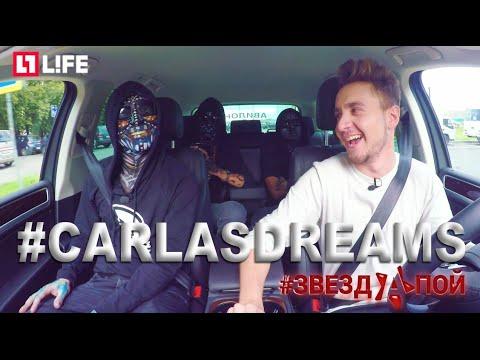 Караоке в машине #ЗВЕЗДАПОЙ Carla's Dreams  (Выпуск 17)