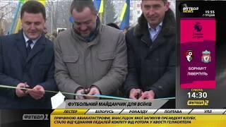 ФФУ открыла футбольную площадку для военнослужащих