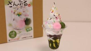 Food Sample Making Kit Matcha Parfait ~ さんぷるん 自分で作る食品サンプルキット 抹茶パフェ