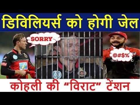 AB de Villiers ने किया ऐसा काम, होंगे जेल में बंद