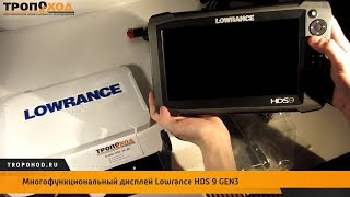 Lowrance hds 9 gen3 обзор