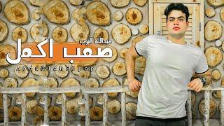 Abdullah Elpop - Saab Akml عبدالله البوب - صعب اكمل تحميل MP3