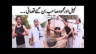 Nabeel Aur Mehmood Sahab Ban Gaye Qasaiye..