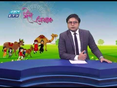 সন্ধ্যা ০৬টার একুশে সংবাদ || 06 PM News || 24 July 2021