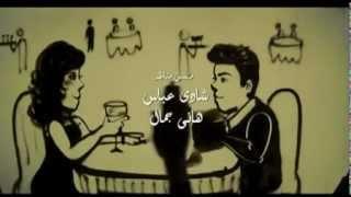 تحميل و مشاهدة تتر مسلسل مع سبق الاصرار MP3