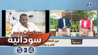 عبر الهاتف: ربيع يوسف, كاتب ومؤلف مسرحي - صباحات سودانية