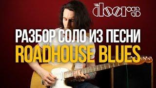 Как играть соло из песни The Doors Roadhouse Blues - Уроки игры на гитаре Первый Лад