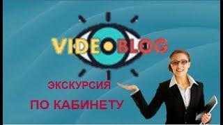 Знакомство с кабинетом на Видеоблоге. Маркетинг и все возможности платформы.