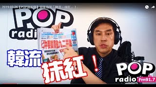 2019-03-26【POP撞新聞】黃暐瀚談「韓流、抹紅」!