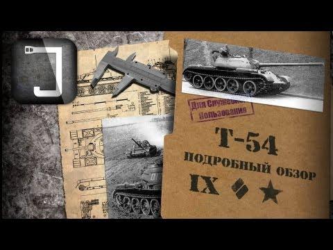 Т-54. Броня, орудие, снаряжение и тактики. Подробный обзор
