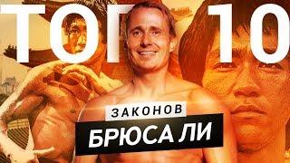 ТОП 10 Правил Успеха БРЮС ЛИ / Оскар Хартманн