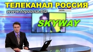 🎥 SkyWay на телеканале Россия 1 Пермь. Инвестиции Новый транспорт. New Transportation Investments