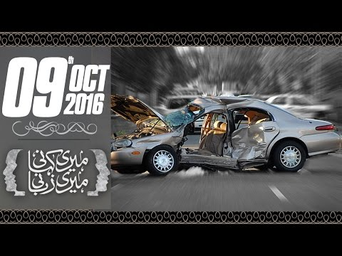 Car Accident | Meri Kahani Meri Zabani | 09 Oct 2016