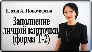 Как заполнить личную карточку работника по форме Т-2 - Елена А. Пономарева
