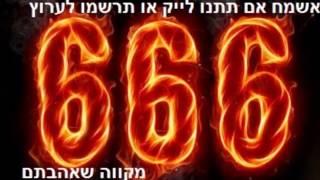 מתיחה טלפונית : 666