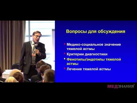 02. Тяжелая бронхиальная астма. А.В.Емельянов