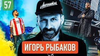 Игорь Рыбаков о миллиардерах, ложных целях и успешном успехе