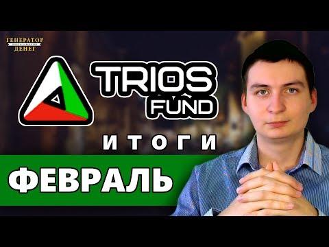 Trios Fund (TRT) Итоги за февраль 2019. Прибыль, проценты и свежая выплата !