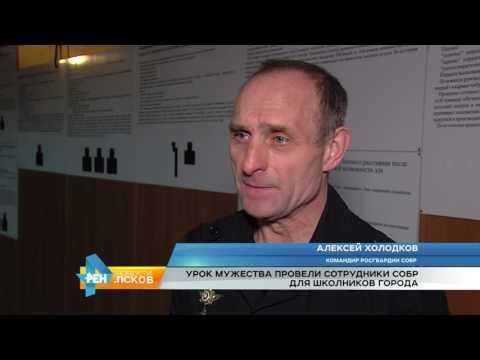 Новости Псков 05.05.2017 # Урок мужества СОБР
