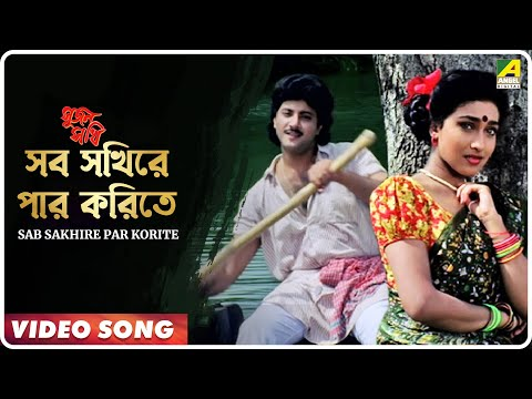 sab sakhire par korite sujan sakhi bengali movie song