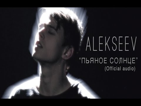 ALEKSEEV – Пьяное Солнце (official audio)