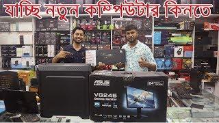 যাচ্ছি নতুন কম্পিউটার কিনতে - Going To Buy New My Gaming Computer - Shapon Khan Vlogs/Saiful Express