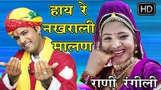 हाय रे नखराली मालन || Hai Re Nakhrali Malan || रानी रंगीली || Hit Rajasthani Geet