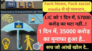LIC RS 57000 crore news is fake l LIC gain profit RS 35000 crore last day in equity fund from share