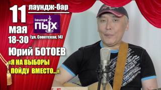 Анонс концерта-встречи Юрия Ботоева 11 мая 2017 года