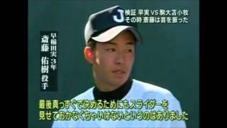 2006 全国高校野球 決勝再試合 対決の裏側  斎藤佑樹 田中将大