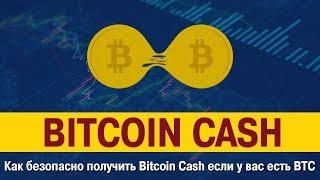 Как безопасно получить Bitcoin Cash если у вас есть BTC: практический кейс