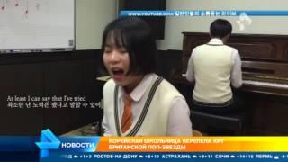 Корейская школьница перепела хит британской поп-звезды