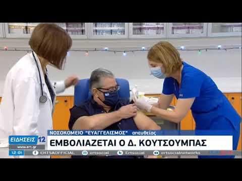 Εμβολιάστηκε ο Δ. Κουτσούμπας | 30/12/2020 | ΕΡΤ