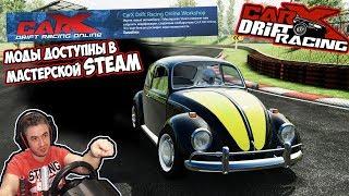 Обновление 1.7.0 Carx Drift Racing Online На руле Thrustmaster T300 RS GT КПП DimSim  Feel Custo