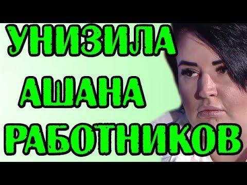 ЧЕРНО УНИЗИЛА РАБОТНИКОВ КАССИРОВ! НОВОСТИ 10.10.2019