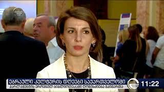 Imedi TV -  European Days of Jewish Culture in Georgia