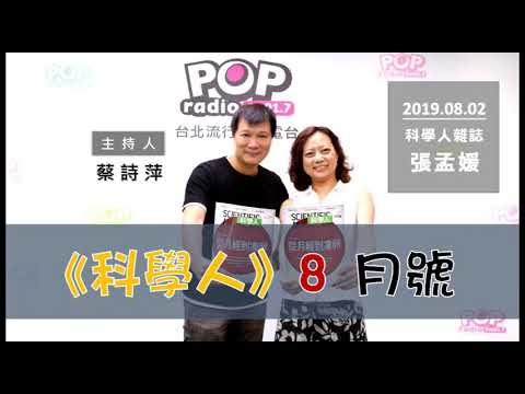 2019-08-02《POP大國民》蔡詩萍  專訪 張孟媛  談「科學人雜誌8月號」