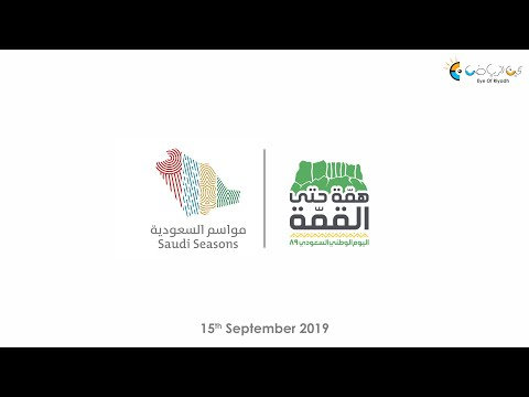 General Entertainment Authority reveals Riyadh 89th National day season activities