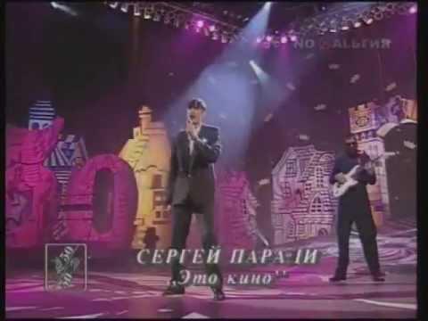 Сергей Паради - Это кино