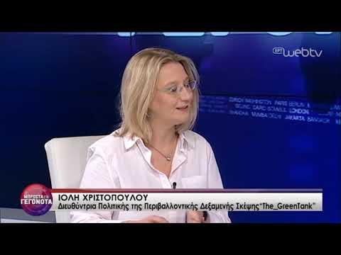 Η Ιόλη Χριστοπούλου και ο Σταύρος Μαυρογένης μας μιλάνε για την κλιματική αλλαγή   31/05/2019   ΕΡΤ