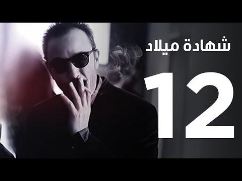"""الحلقة 12 من مسلسل """"شهادة ميلاد"""""""
