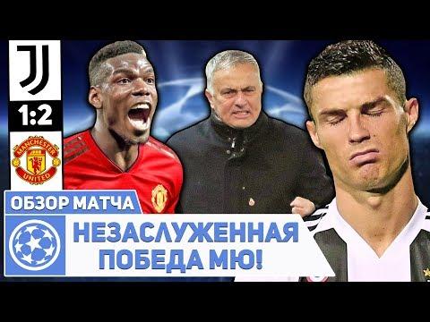 ⚽ Ювентус 1:2 Манчестер Юнайтед | Самый нелепый камбэк в Истории! | Обзор матча видео